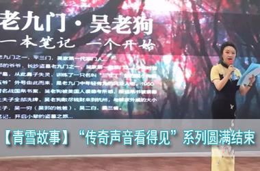 """【青雪故事】""""传奇声音看得见""""系列圆满结束"""